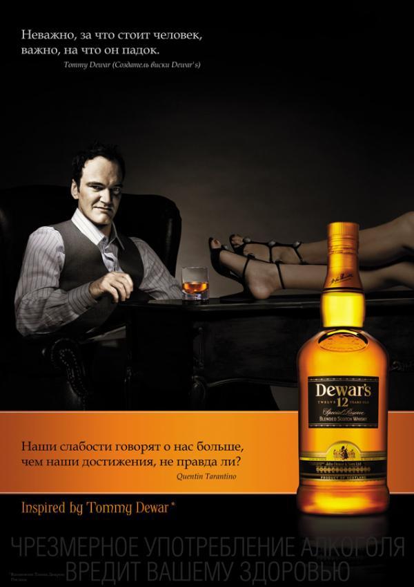 dewars-whiskey-legs-quentin-tarantino-small-45020